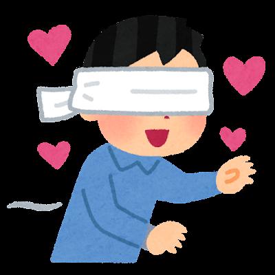 恋は盲目のイラスト(男性)