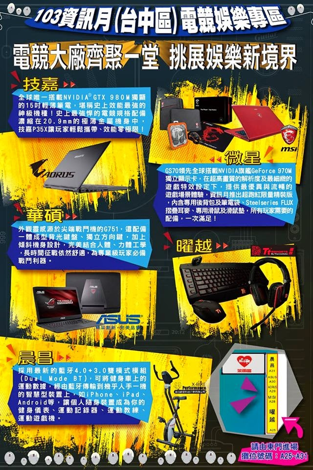 【 Taiwan New'S_2017 】 @ 臺灣檔期活動攤位資訊站: 2014臺中電腦資訊展12/12-17(6天)