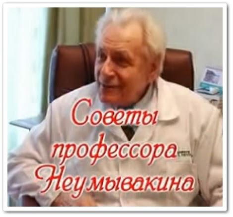 видео урок Неумывакин - законы здоровья