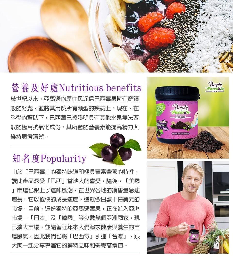 巴西莓粉台灣哪裡買
