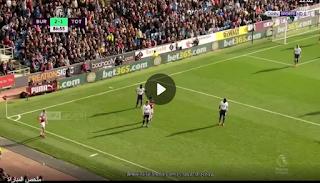 فيديو : توتنهام يسقط على أرض بيرنلي بهدفين مقابل هدف