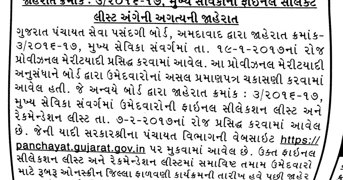 Gpssb Mukhya Sevika Final Selection List Amp Recommendation