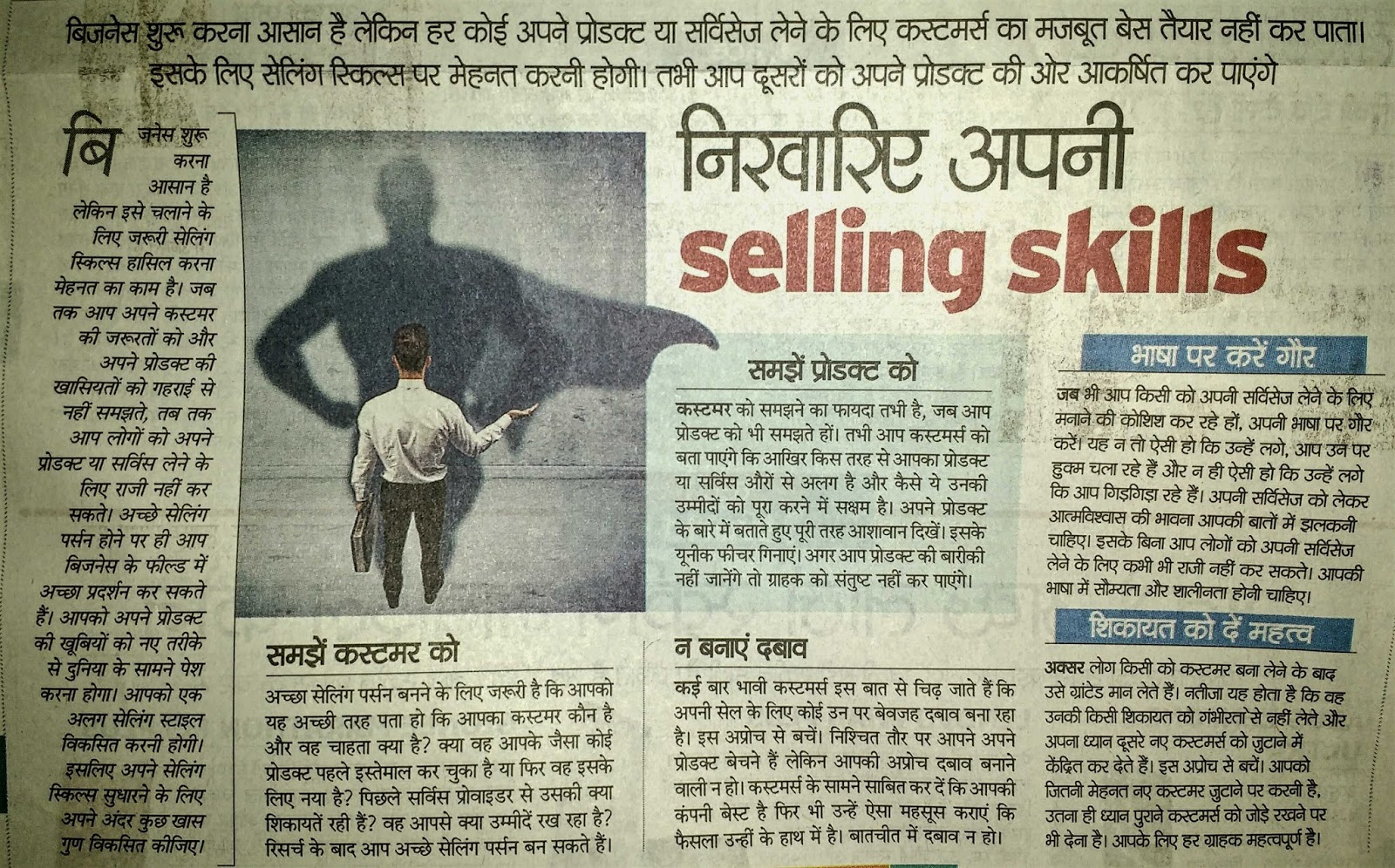 How to improve your selling skills [ HINDI ]