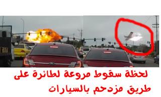شاهد بالفيديو حظة سقوط مروعة لطائرة على طريق مزدحم بالسيارات