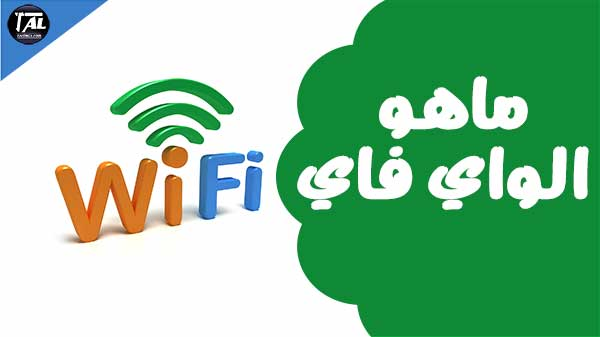 ما ,هو ,الواي ,فاي ,wifi ,؟  ,
