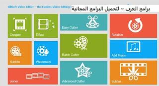 تنزيل برنامج قص وتعديل الفيديو GiliSoft Video Editor