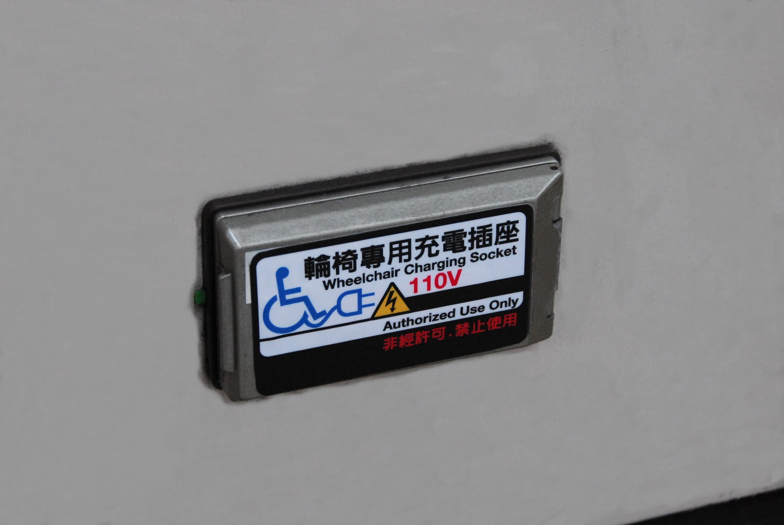 Fun Taipei Life Information-Fun臺北 生活情報誌-pdn: 臺北捷運提供電動輪椅旅客續航動力 各場站計117處專用充電設施 ...