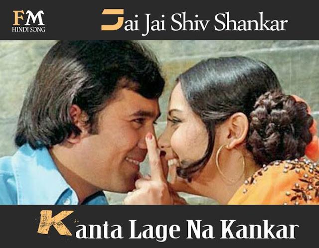 Jai-Jai-Shiv-Shankar-Kanta-Lage-Na-Kankar-Aap-Ki-Kasam-(1974)