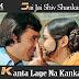 Jai Jai Shiv Shankar Kanta Lage Na Kankar /  जय जय शिव शंकर, काँटा लगे न कंकर / Aap Ki Kasam (1974)