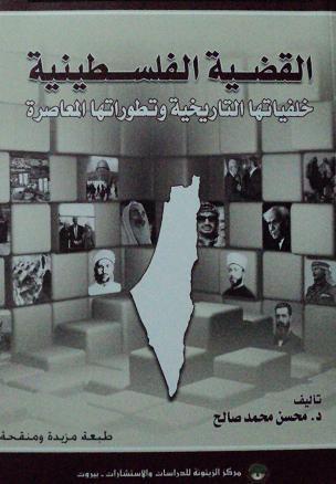 القضية الفلسطينية: خلفياتها التاريخية وتطوراتها المعاصرة