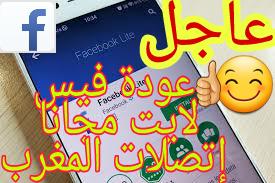عودة فيس بوك لايت مجانا في شريحة إتصلات المغرب 2018