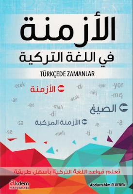 كتاب الأزمنة في اللغة التركية - Türkçede Times Kitabı