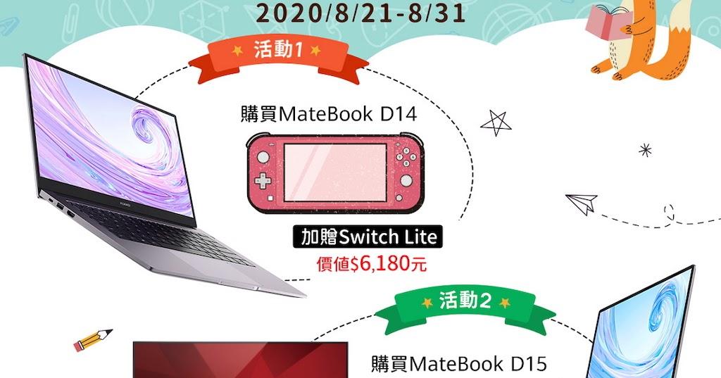 燦坤返校日 華為MateBook 預購買小送小買大送大 - WoWoNews
