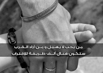 رسائل حب 2018 - مسجات حب 2018 - أجمل رسايل الحب وعشق 2018