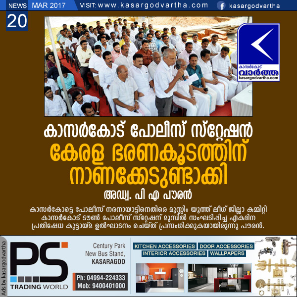 Kasaragod, Kerala, news, Police, police station, Muslim Youth League, Protest, inauguration, Adv. PA Pouran against Police