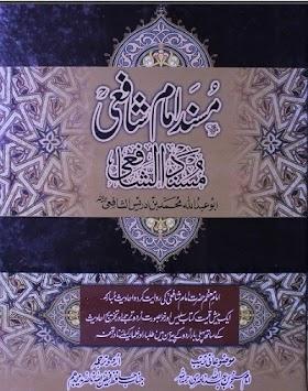 Musnad Imam Shafi Urdu By Hazrat Imam Shafi PDF Free Download
