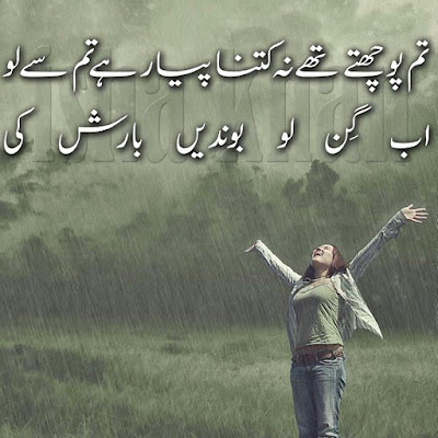 barish poetry 1