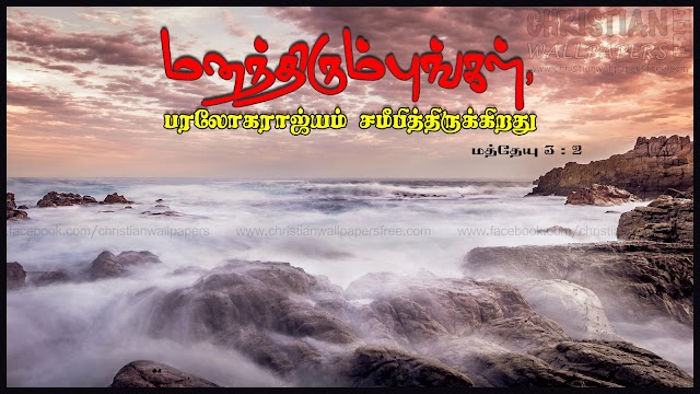 Repent Tamil Bible Verse Wallpapers