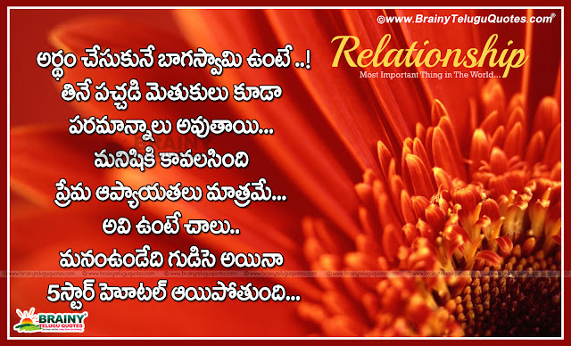 Here is Best Love quote for angry girl friend or boy friend, Love and hate quotes for husband wife lovers, beautiful messages to cool your partner.Heart touching telugu new life quotes relationship quotes,Beautiful telugu messages for best relationship Love messages for family relations images