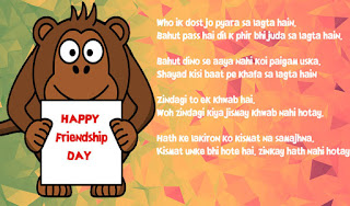 Friendship Day Poems for Students