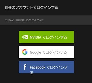NVIDIAのアカウントログイン