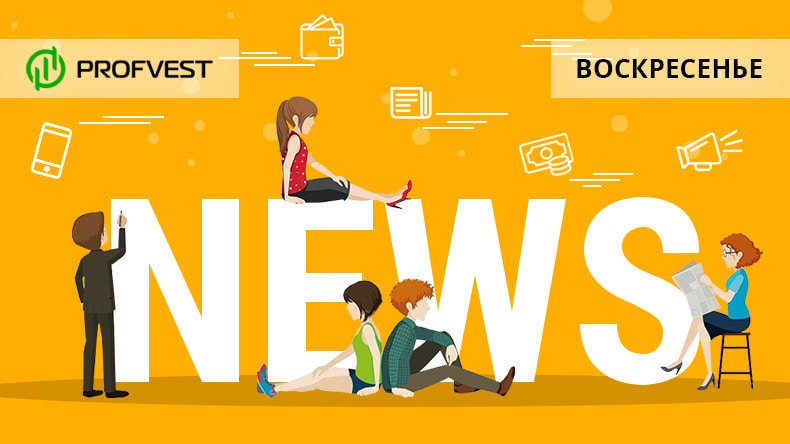 Новости от 12.04.20