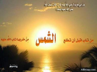 Image result for من تاب قبل ان تطلع الشمس