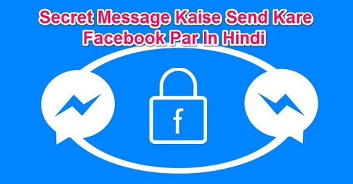 facebook-par-secret-messages-kaise-send-kare