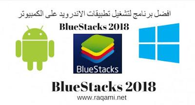 برنامج  BlueStacks 2018 لتشغيل الألعاب و البرامج على الكمبيوتر