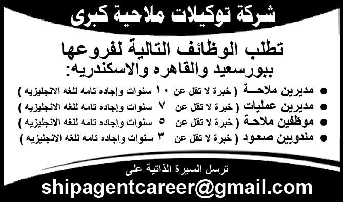 وظائف شركة توكيلات ملاحية ببورسعيد والقاهرة والأسكندرية