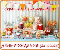 в СК Екатеринбурга до 02.05