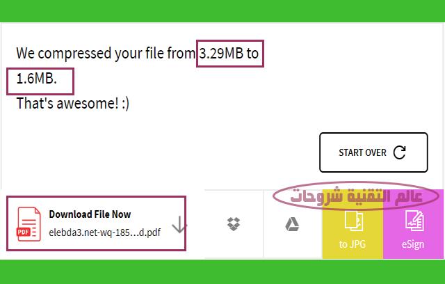طريقة-ضغط-ملفات-PDF-تقليل-حجمها-بدون-استخدام-برامج-2
