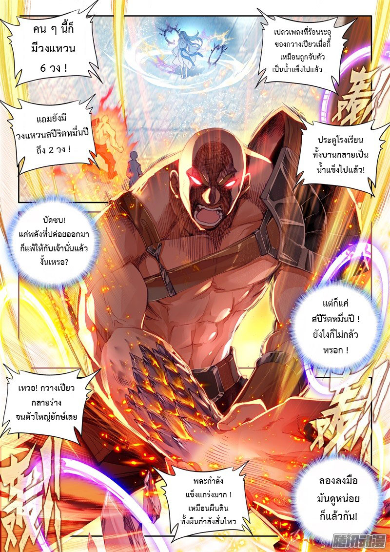 อ่านการ์ตูน Douluo Dalu 3 The Legends of The Dragon Kings 35 ภาพที่ 2