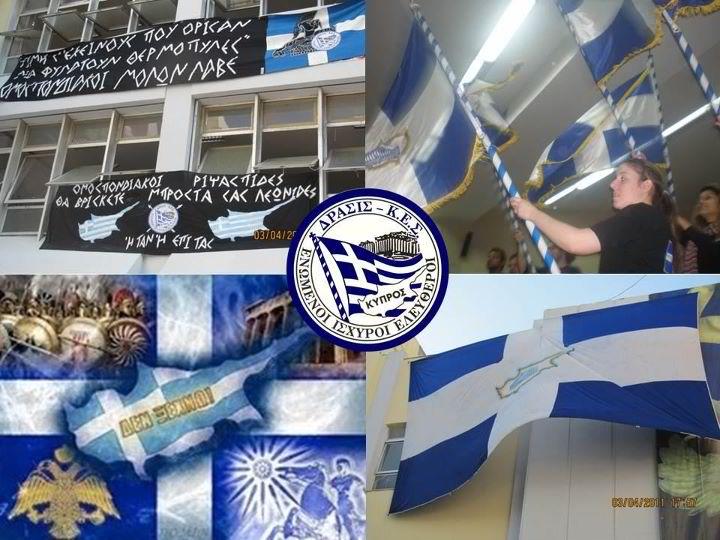 Κύπριοι φοιτητές στον