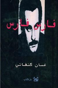 فارس فارس - غسان كنفاني