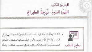 حل درس تجربة طيران لغة عربية