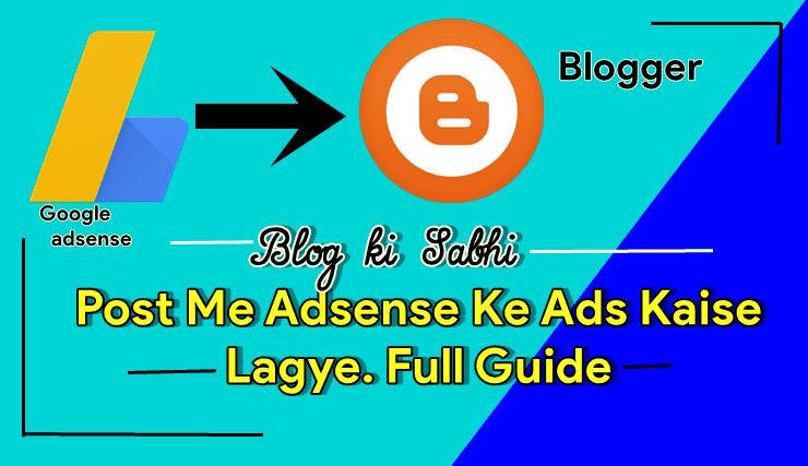 Google Adsense Ke Ads Blogger Ki Sabhi Post Me Kaise Lagye.
