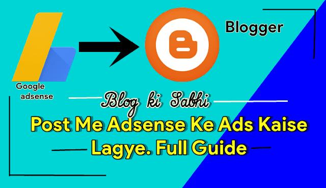 Blogger ke Sabhi Post Me Adsense Ke ads Kaise lagaye