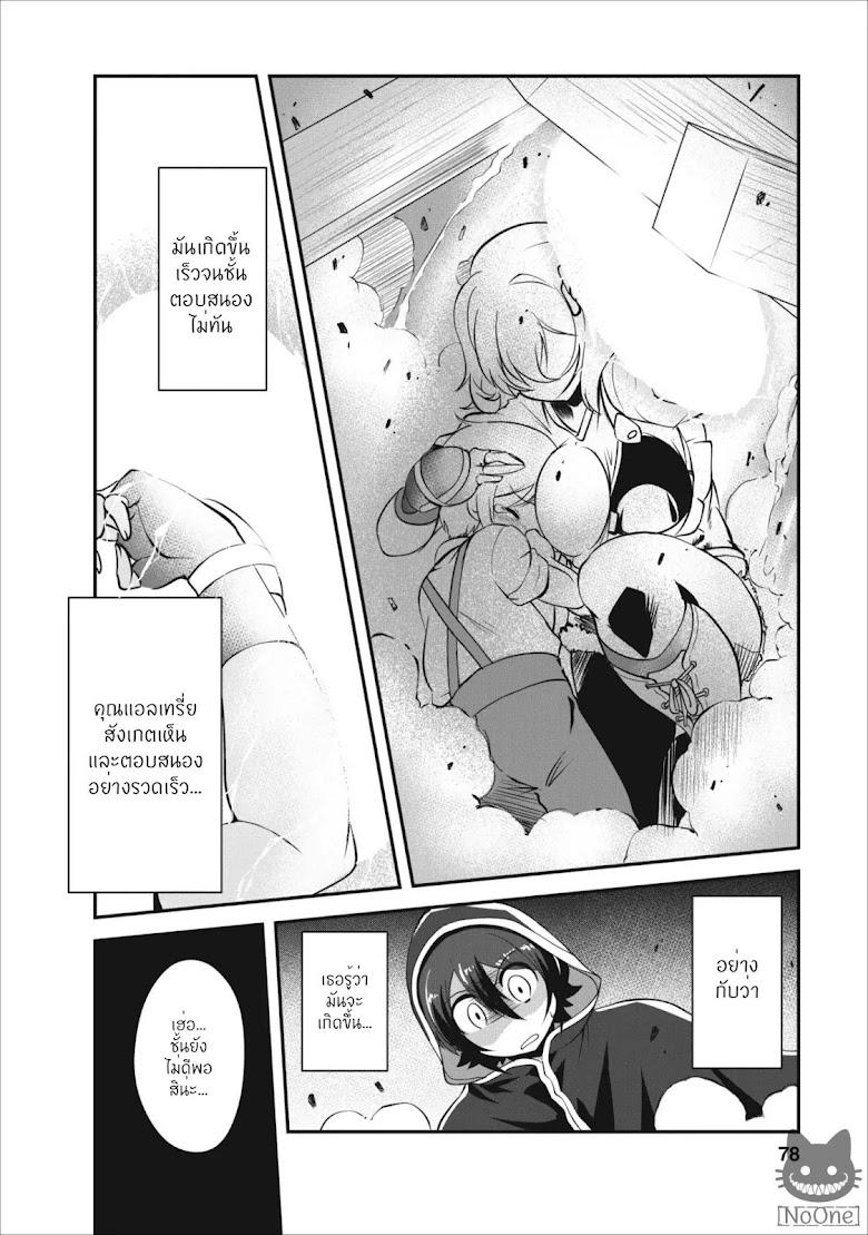 Shinka no mi - หน้า 13