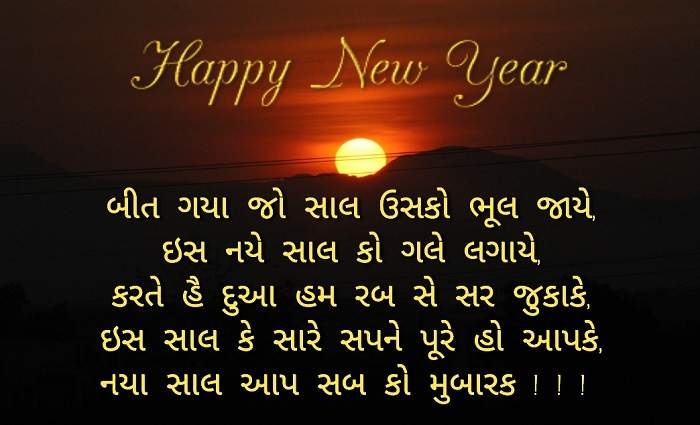Happy New Year In Gujarati 15