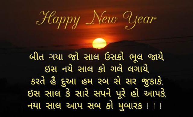 Happy New Year Messages in Gujarati