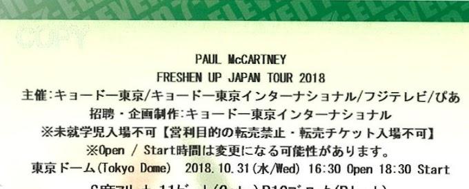 ポール・マッカートニー2018年日本公演チケット一般発売前後の動き