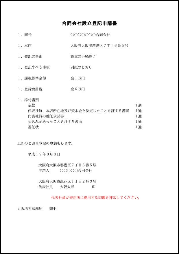 合同会社設立登記申請書 001
