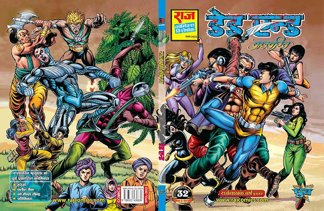 dead-end-baalcharit-series-5-dhruva-raj-comics