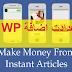 اعدادت اضافة Instant Articles for WP  في موقعك لربح المال من فيسبوك