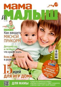 Читать онлайн журнал<br>Мама и малыш (№11 ноябрь 2016)<br>или скачать журнал бесплатно