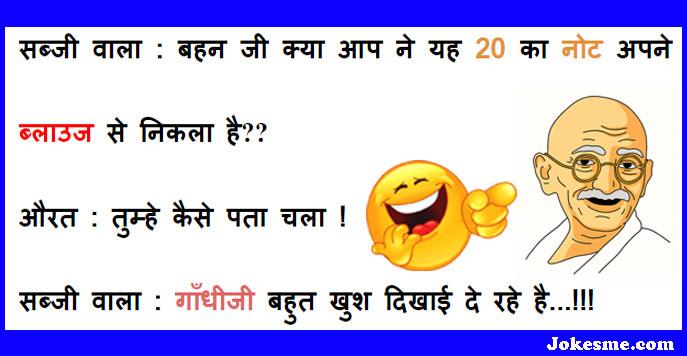 New Latest Funny Hindi Jokes 2018