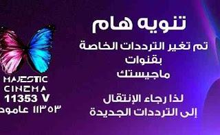 تردد قناة ماجستيك سينما للافلام 2018 , Majestic Cinema على القمر المصري نايل سات