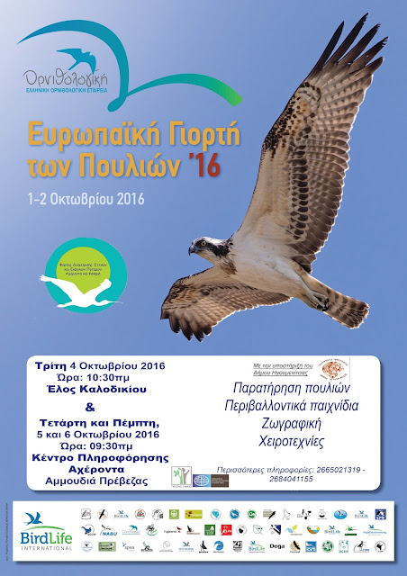 Αύριο η «Πανευρωπαϊκή Γιορτή Πουλιών 2016» από τον Φορέα Διαχείρισης Αχέροντα και Καλαμά