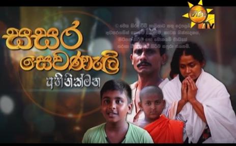 Hiru TV Sasara Sewaneli Poya Drama EP 09 | Abhinikmana | 2018-04-29